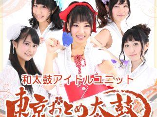 世界初の和太鼓アイドル、新規メンバーを緊急募集!