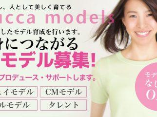 九州で活躍【福岡のモデル事務所】新人女性モデルオーディション開催