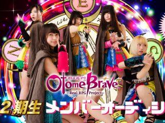 『オトメブレイヴ』2016年第二期生メンバーオーディション!