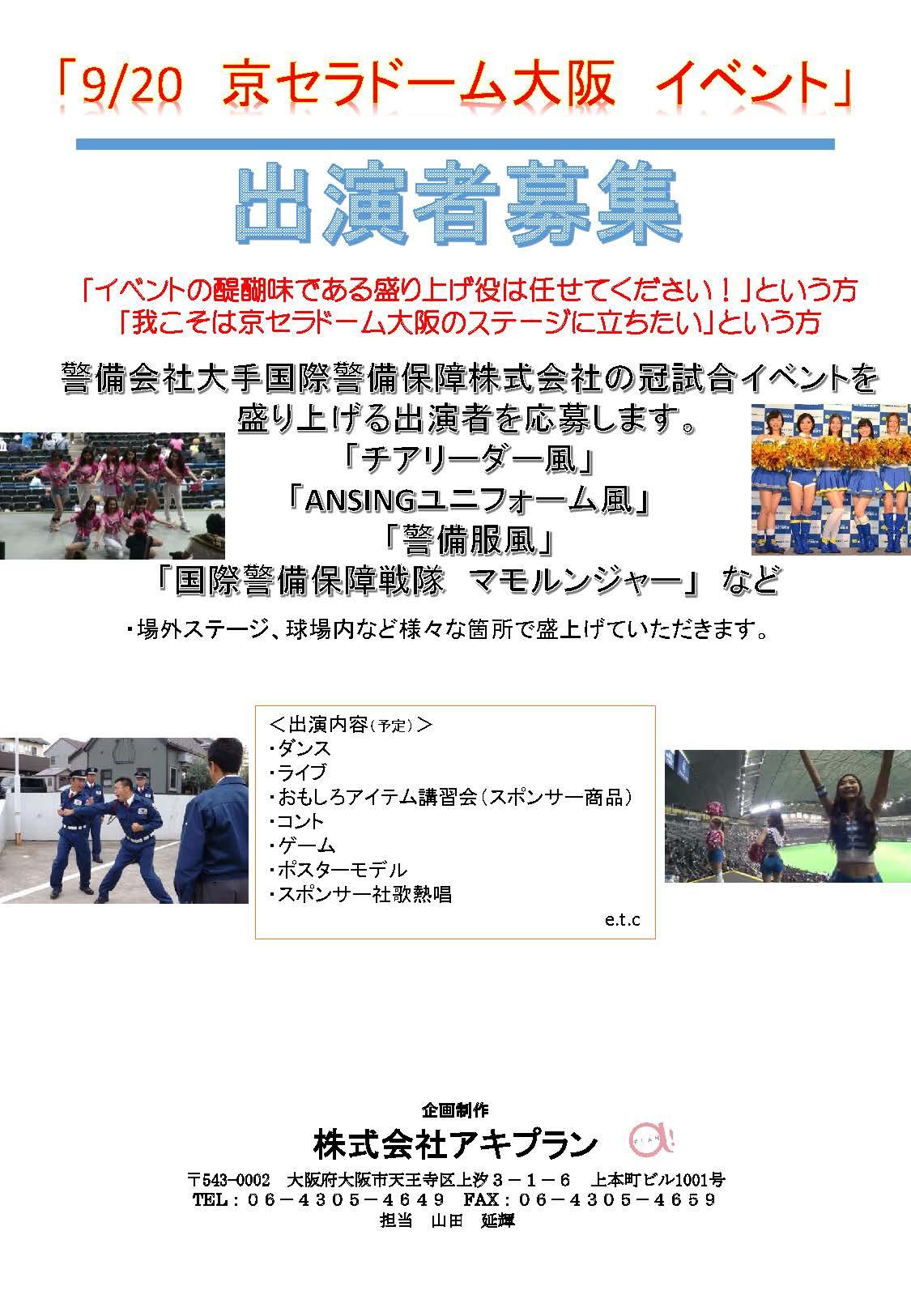 京セラドーム大阪イベント出演者募集