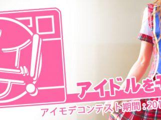 アイドルをモデルに!?アイモデ☆コンテスト開催
