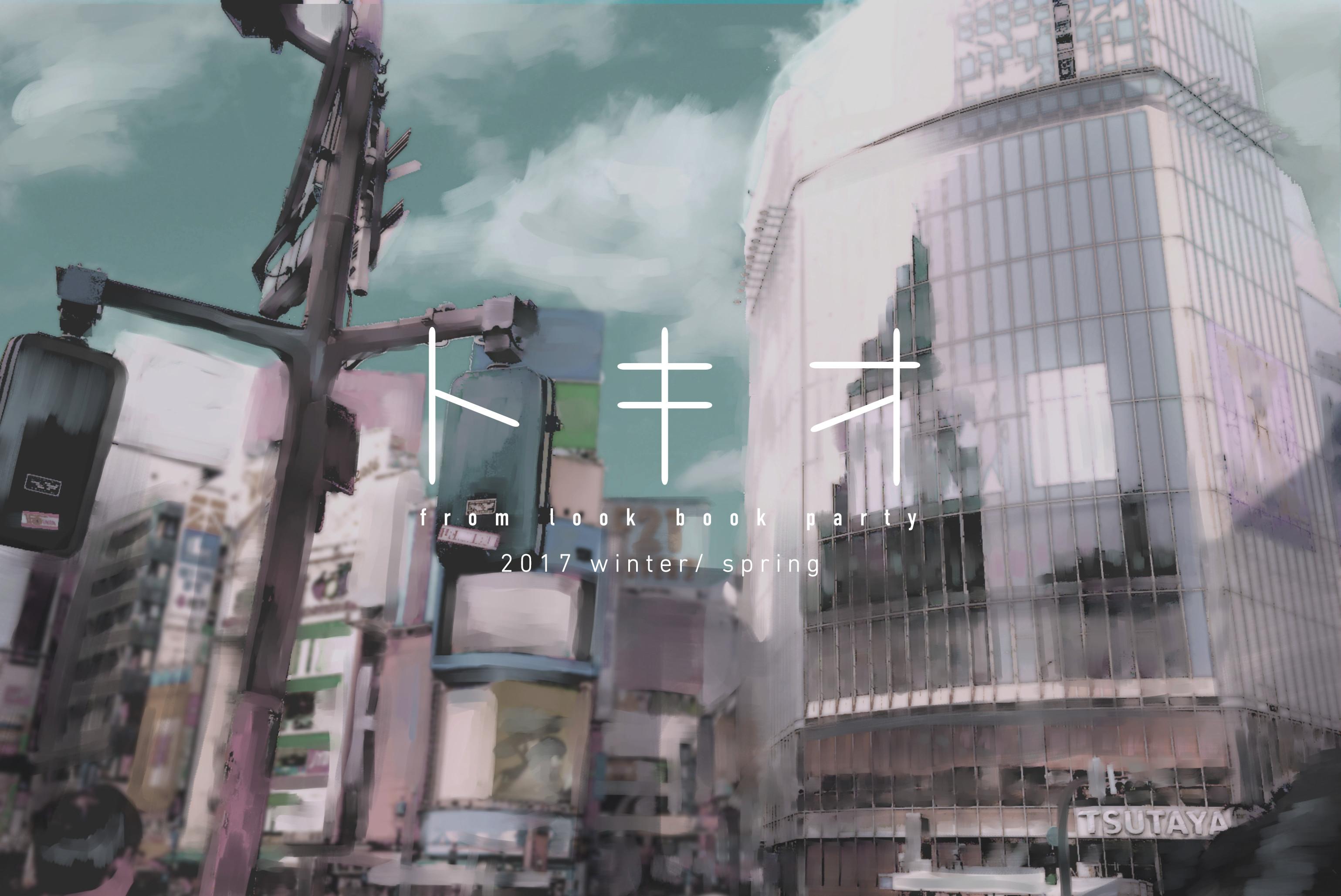 【CCC(TSUTAYA)系列look book party】アイドル+映画ヒロイン募集!