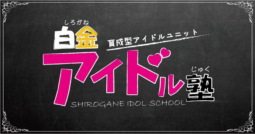 福岡で新しいアイドルユニット結成!
