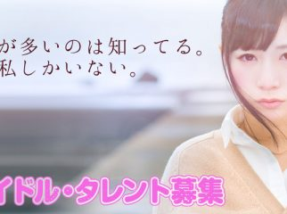 Le Siana 新メンバー募集[奈良][関西]