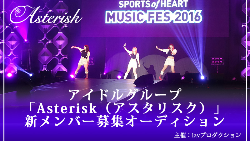 アイドルグループ「Asterisk」新メンバー募集