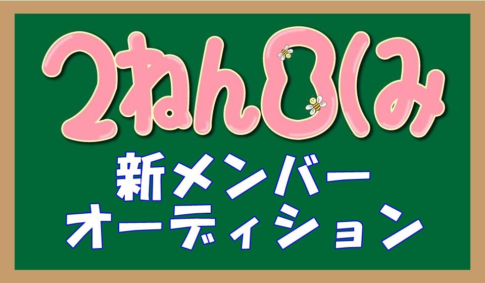 仙台アイドル・2ねん8くみ新メンバー&新ユニットメンバーオーディション