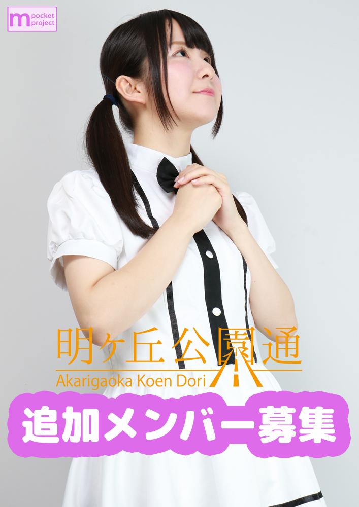 札幌のアイドルグループ明ヶ丘公園通の追加メンバー募集