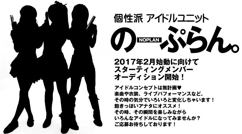 超個性派アイドルユニット【のーぷらん。】メンバーオーディション