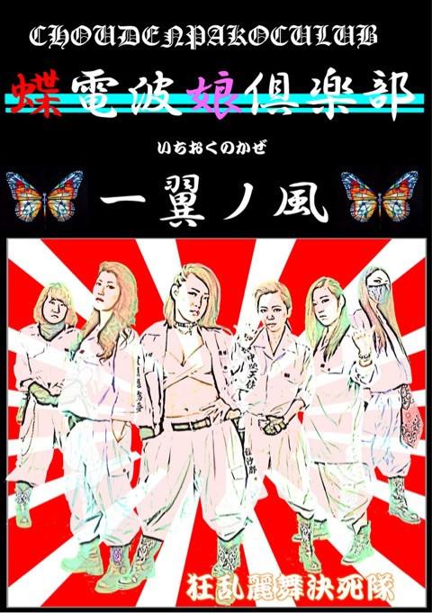 暴走エンターテイメント集団!超電波娘倶楽部★新規メンバー募集!