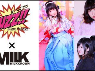 「BUZZ MUSIC PROJECT × Milk crown」 2017′ 新人発掘アイドルオーディション開催