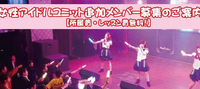 女性アイドルユニット追加メンバー募集のご案内 【所属費、レッスン費無料!】