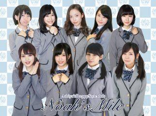 芦屋系お嬢様アイドルユニット「Noah'sMile」メンバー大募集! #オーディション #アイドルオーディション #アイドル募集