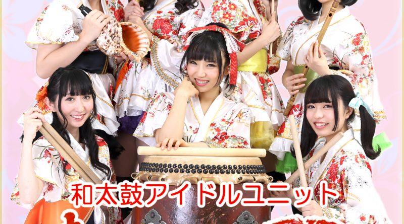 東京おとめ太鼓 #オーディション #アイドルオーディション #アイドル募集