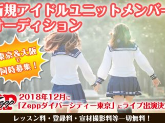 2018年12月 Zeppダイバーシティ東京にライブ出演! 新規アイドルユニットメンバーオーディション