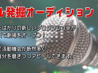 下北沢がホームです。アイドル・歌手・女優:所属タレント募集