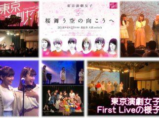 【東京演劇女子】第2期メンバー募集/夏にライブデビュー