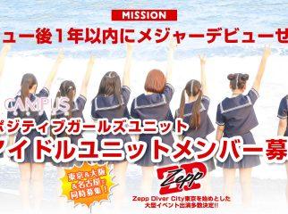 ミッションは、1年以内にメジャーデビューせよ!/全力ポジティブガールズユニット 第1期生募集