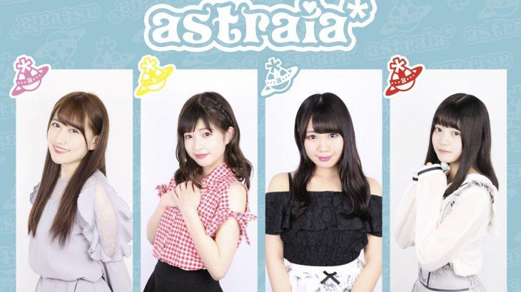 7/25(水)デビュー「アストレイア*」初期メンバー残り1名募集! #オーディション