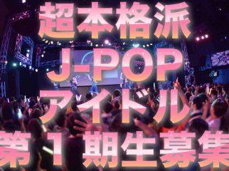 本格派J-POPアイドルグループ第1期生募集!