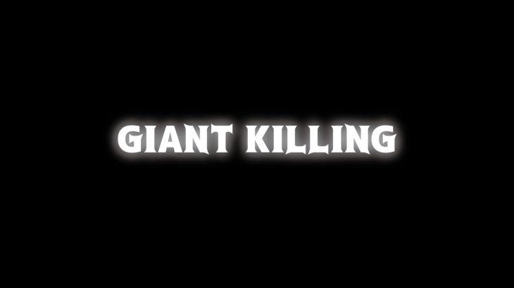 新ロックグループ「GIANT KILLING」スタートメンバー募集