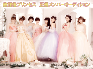 「放課後プリンセス」正規メンバーオーディション