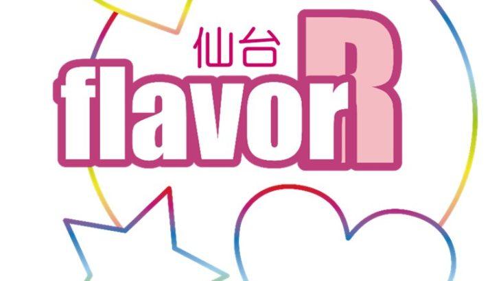 仙台flavor新メンバー募集!!!