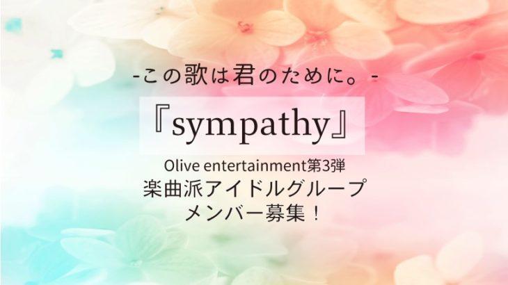 楽曲派J-POPアイドルグループ第一期生オーディション