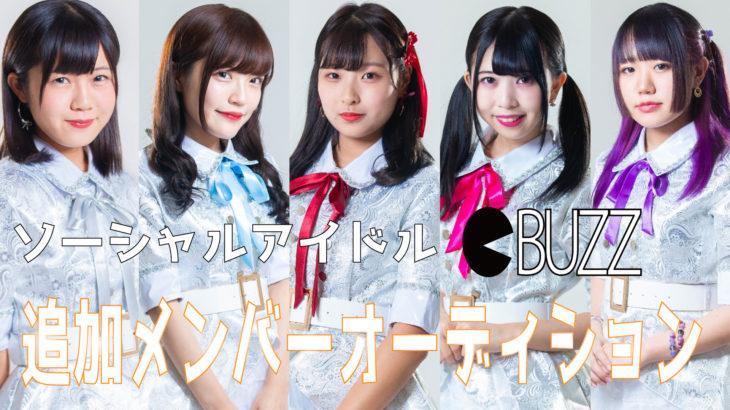 ソーシャルアイドル「BUZZ」追加メンバーオーディション