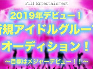 2019年デビュー!新規アイドルグループオーディション開催
