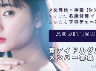 少女時代・神話(シンファ)を手がけた振付師がプロデュース!!新アイドルグループオーディション