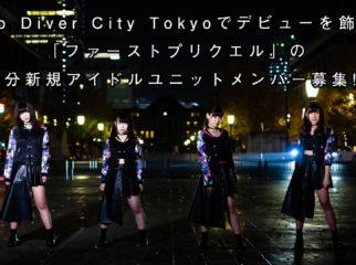 Zepp Diver City Tokyoでデビューを飾った 「ファーストプリクエル」の 妹分新規アイドルユニットメンバー募集!!