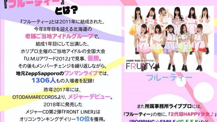 ライブプロ東京オーディション!