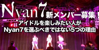 地下アイドル界のバラエティ班・Nyan7メンバー募集