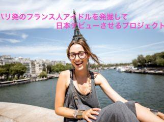パリ発のフランス人アイドルを発掘して日本デビューさせるプロジェクト