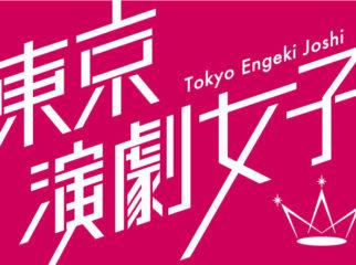 【東京演劇女子/第3期メンバー募集】ユニット内で新チームを結成。
