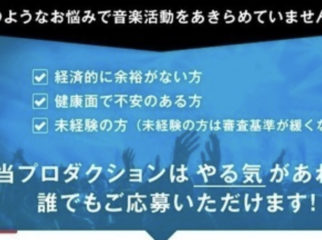 JCMG1日完結型シンガーオーディション2019