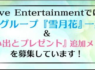 新規アイドルグループ一期生&『思い出とプレゼント』追加メンバー募集!
