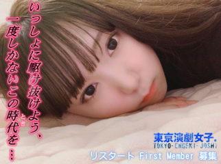 東京演劇女子.サマーオーデション2019