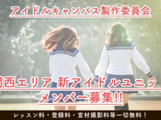 【大阪アイドルオーディション】アイドルキャンパス製作委員会 新アイドルユニット メンバー募集!!