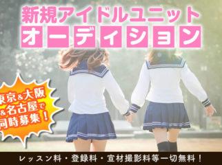 【名古屋アイドルオーディション】新アイドルユニット第一期生 メンバー募集!!