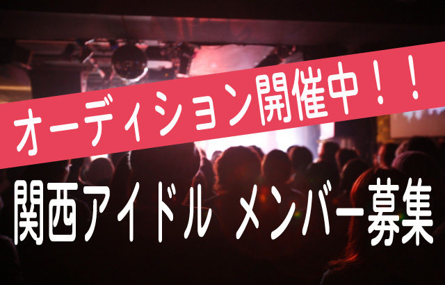 [関西]VOXJAPANSTUDIO アイドルオーディション