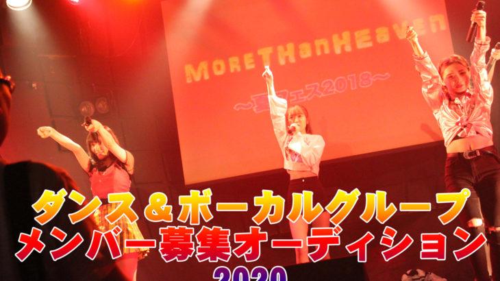 『和』を基調としたガールズダンス&ボーカルユニットの新規メンバー募集