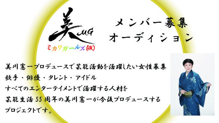 【東海版】美川憲一プロデュースで芸能活動を活躍したい男性募集
