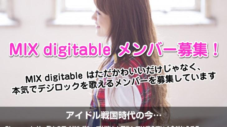 『アイドルユニット MIX digitable 新規メンバー募集!』