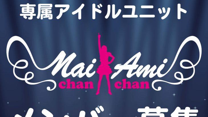 マイちゃん・アミちゃん新メンバー募集!