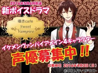 ボイスドラマ『囁きcaf? Sweet Vampire』声優募集