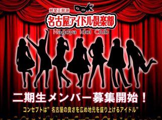 名古屋アイドル倶楽部!メンバー2期生募集!