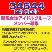 新規アイドルグループ「34644PROJECT」メンバー募集