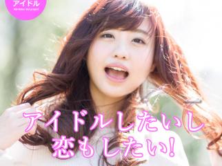 アイドルだって恋がしたい!「恋活アイドル」第一期生オーディション開催!
