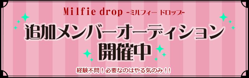 クリエイター系アイドル「Milfie drop」追加メンバー募集!